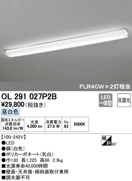 オーデリック ODELIC OL291027P2B LEDベースライト【送料無料】