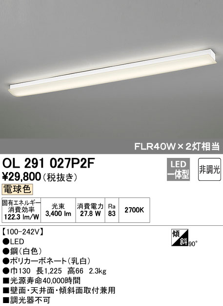 オーデリック ODELIC OL291027P2F LEDベースライト【送料無料】