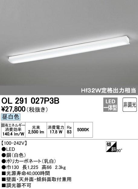 オーデリック ODELIC OL291027P3B LEDベースライト【送料無料】
