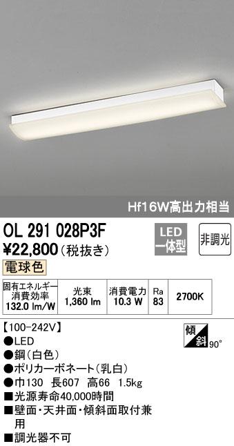 オーデリック ODELIC OL291028P3F LEDベースライト【送料無料】