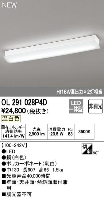オーデリック ODELIC OL291028P4D LEDベースライト【送料無料】