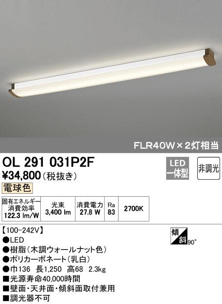 オーデリック(ODELIC) [OL291031P2F] LEDブラケット【送料無料】