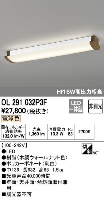 オーデリック ODELIC OL291032P3F LEDブラケット【送料無料】
