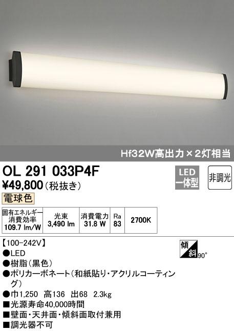 オーデリック ODELIC OL291033P4F LEDブラケット【送料無料】