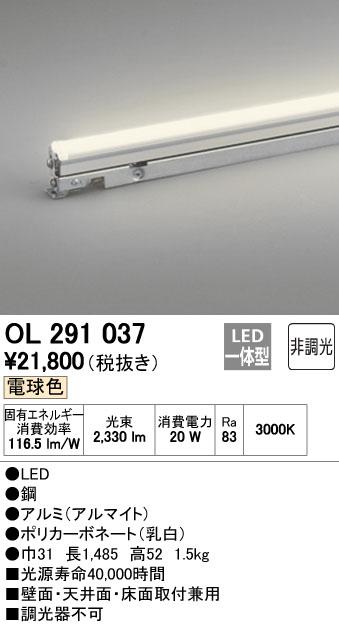 オーデリック ODELIC OL291037 LED間接照明【送料無料】