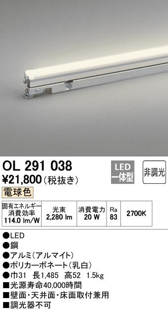 オーデリック ODELIC OL291038 LED間接照明【送料無料】
