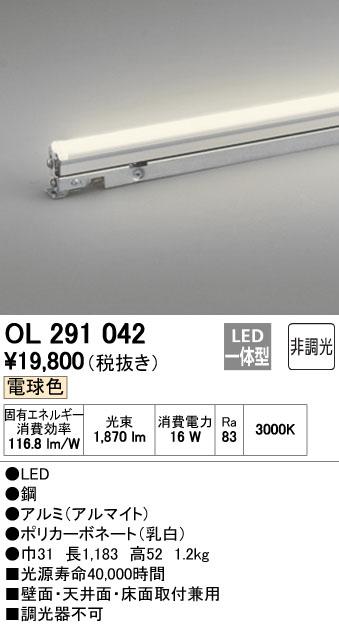 オーデリック ODELIC OL291042 LED間接照明