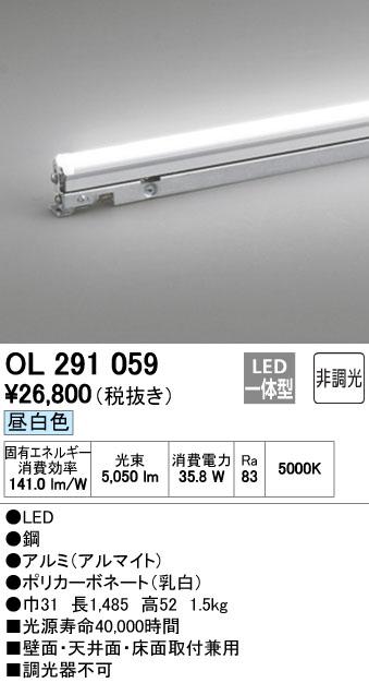 オーデリック ODELIC OL291059 LED間接照明【送料無料】