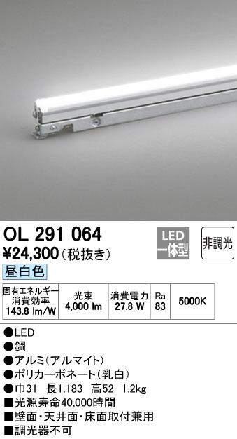 オーデリック ODELIC OL291064 LED間接照明【送料無料】