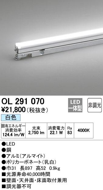 オーデリック ODELIC OL291070 LED間接照明【送料無料】