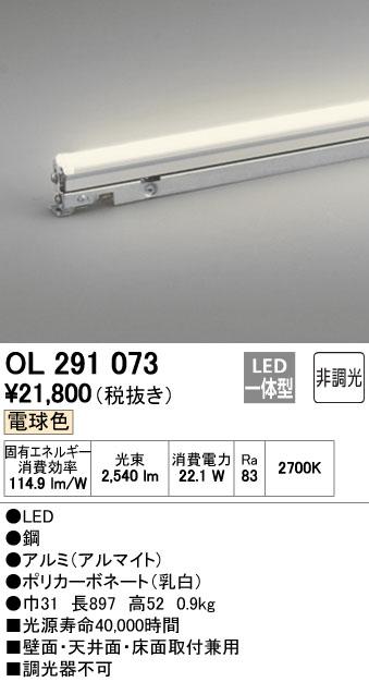 オーデリック ODELIC OL291073 LED間接照明【送料無料】