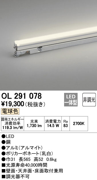【ポイント2倍】オーデリック ODELIC OL291078 LED間接照明:測定器・工具のイーデンキ