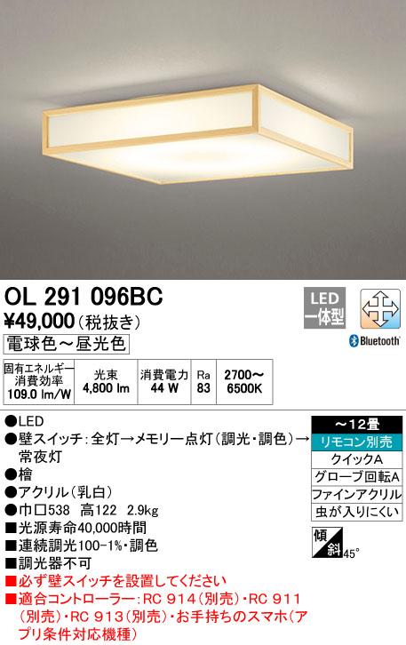 オーデリック ODELIC OL291096BC LED和風シーリングライト【送料無料】
