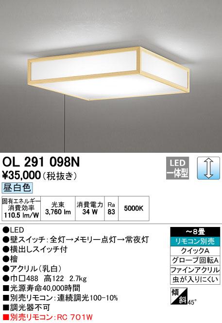 オーデリック ODELIC OL291098N LED和風シーリングライト【送料無料】