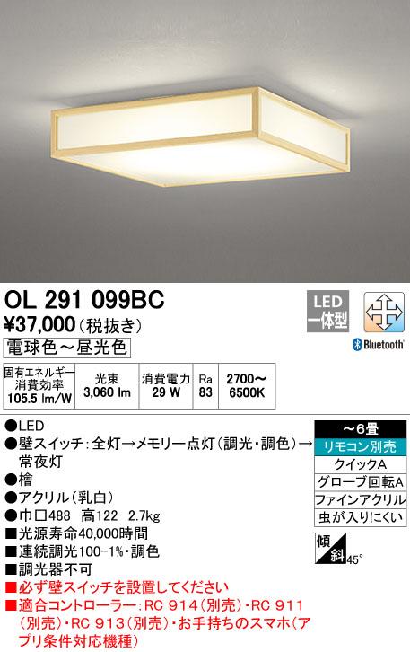 オーデリック(ODELIC) [OL291099BC] LED和風シーリングライト【送料無料】