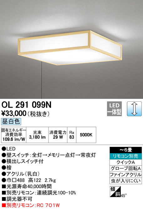 値引きする オーデリック ODELIC ODELIC OL291099N LED和風シーリングライト オーデリック【送料無料】, 焼酎のお店 焼酎:ca21af42 --- feiertage-api.de