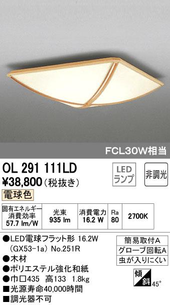 オーデリック(ODELIC) [OL291111LD] LED和風小型シーリングライト【送料無料】