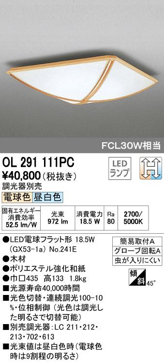 オーデリック ODELIC OL291111PC LED和風小型ペンダント【送料無料】