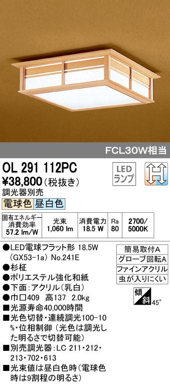 オーデリック(ODELIC) [OL291112PC] LED和風小型シーリングライト【送料無料】