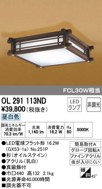 オーデリック ODELIC OL291113ND LED和風小型シーリングライト【送料無料】