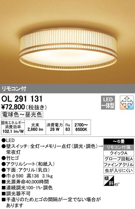 オーデリック(ODELIC) [OL291131] LED和風シーリングライト【送料無料】
