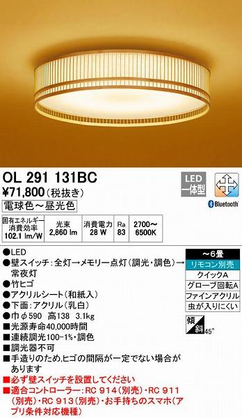 オーデリック(ODELIC) [OL291131BC] LED和風シーリングライト【送料無料】