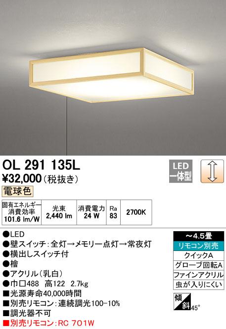オーデリック ODELIC OL291135L LED和風シーリングライト【送料無料】