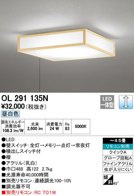 オーデリック ODELIC OL291135N LED和風シーリングライト【送料無料】