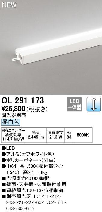 オーデリック ODELIC OL291173 LED間接照明【送料無料】