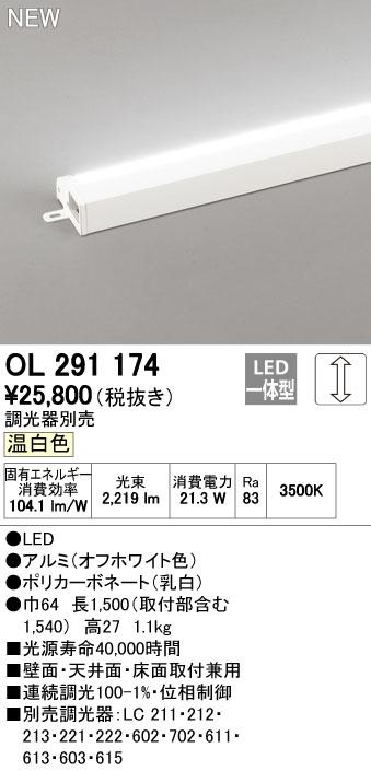 オーデリック ODELIC OL291174 LED間接照明【送料無料】