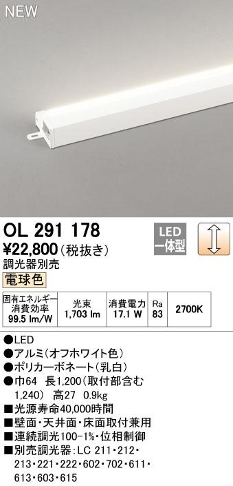 オーデリック ODELIC OL291178 LED間接照明【送料無料】