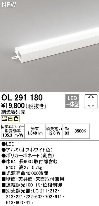 【レビューを書けば送料当店負担】 [OL291180] LED間接照明オーデリック(ODELIC) [OL291180] LED間接照明, イサワチョウ:ce9e7595 --- denshichi.xyz