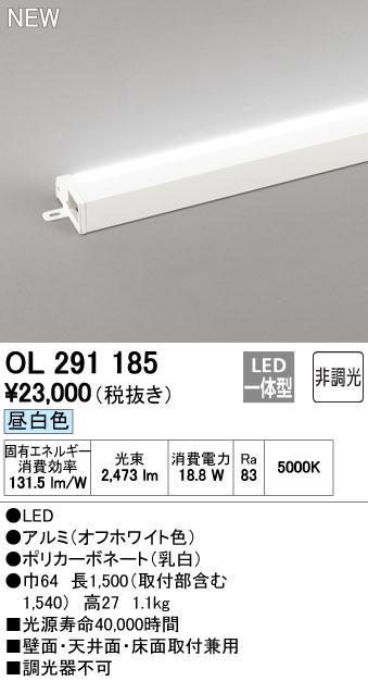 オーデリック ODELIC OL291185 LED間接照明【送料無料】