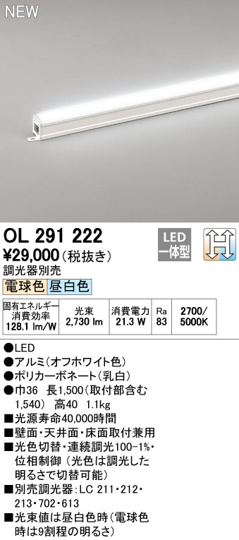 オーデリック ODELIC OL291222 LED間接照明【送料無料】