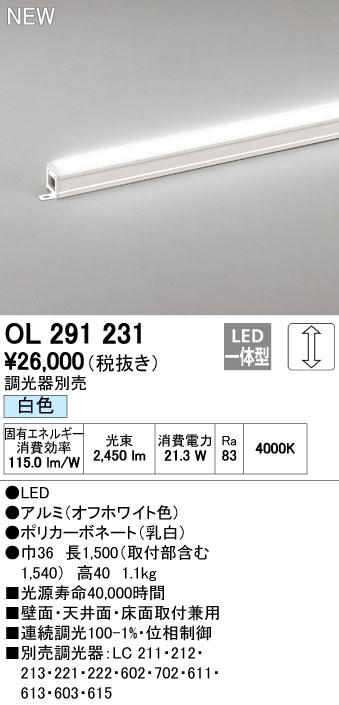 オーデリック ODELIC OL291231 LED間接照明【送料無料】