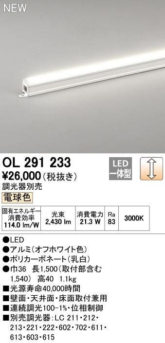 オーデリック ODELIC OL291233 LED間接照明【送料無料】
