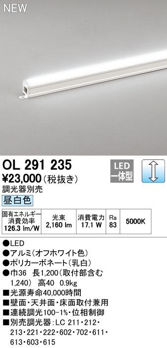 オーデリック ODELIC OL291235 LED間接照明【送料無料】