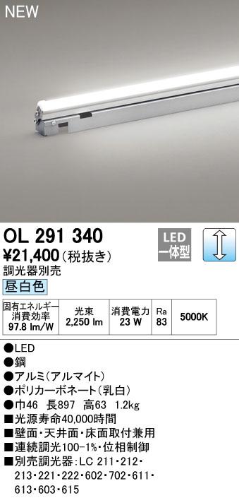オーデリック ODELIC OL291340 LED間接照明【送料無料】