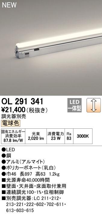 オーデリック ODELIC OL291341 LED間接照明【送料無料】