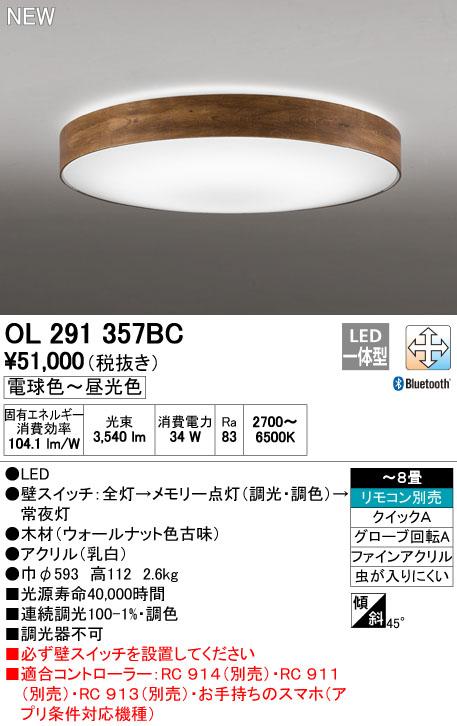 オーデリック(ODELIC) [OL291357BC] LEDシーリングライト【送料無料】