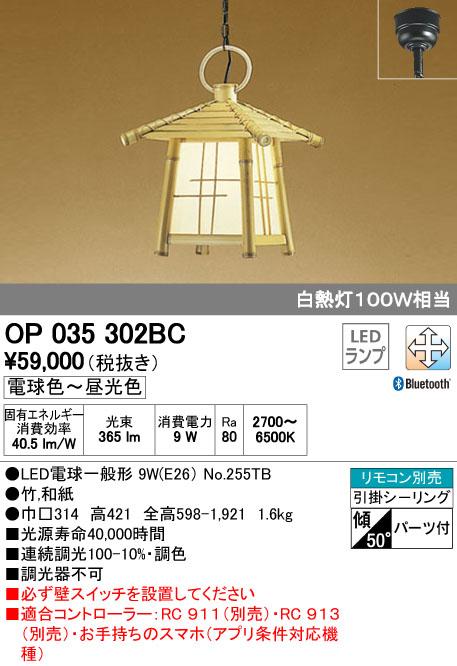 オーデリック ODELIC OP035302BC LED和風ペンダント【送料無料】