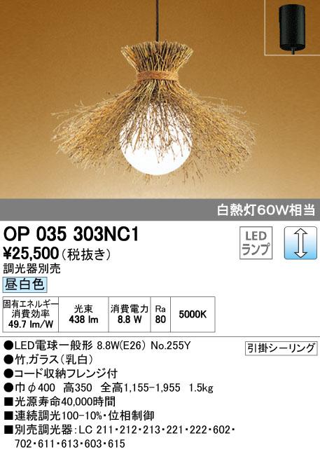 オーデリック ODELIC OP035303NC1 LED和風小型ペンダント【送料無料】