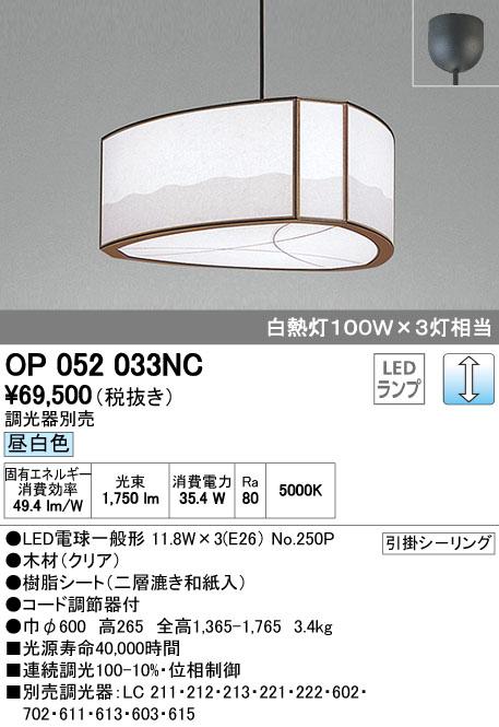 オーデリック(ODELIC) [OP052033NC] LED和風ペンダント【送料無料】