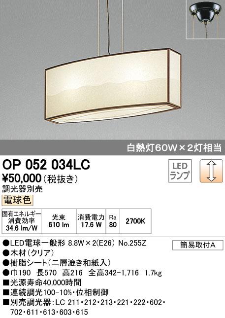 オーデリック(ODELIC) [OP052034LC] LED和風ペンダント【送料無料】