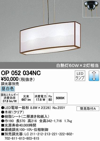 オーデリック(ODELIC) [OP052034NC] LED和風ペンダント【送料無料】