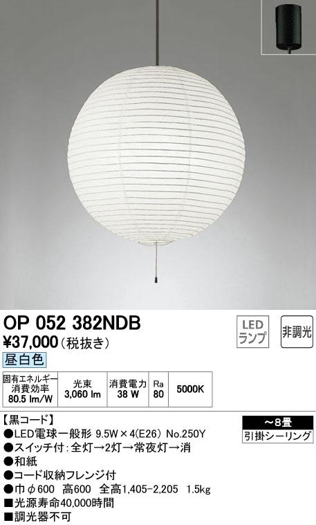 オーデリック(ODELIC) [OP052382NDB] LED和風ペンダント【送料無料】