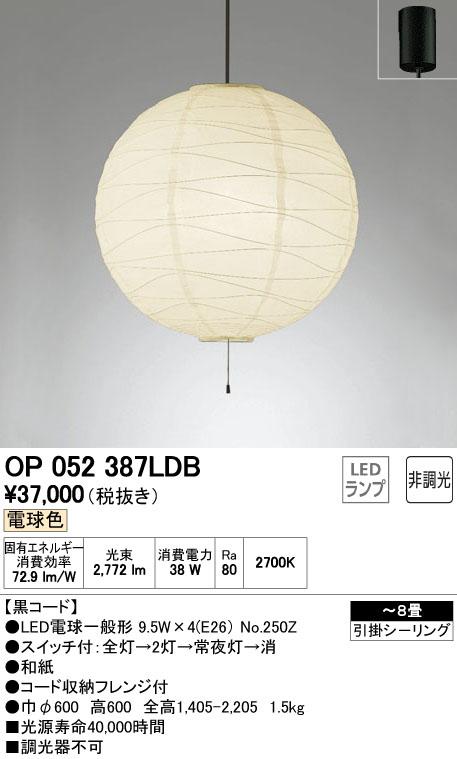 オーデリック(ODELIC) [OP052387LDB] LED和風ペンダント【送料無料】