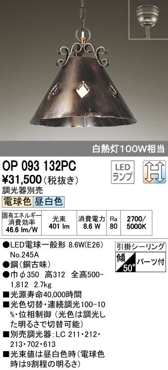 オーデリック(ODELIC) [OP093132PC] LEDペンダント【送料無料】