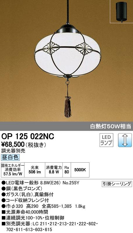 オーデリック(ODELIC) [OP125022NC] LED和風ペンダント【送料無料】