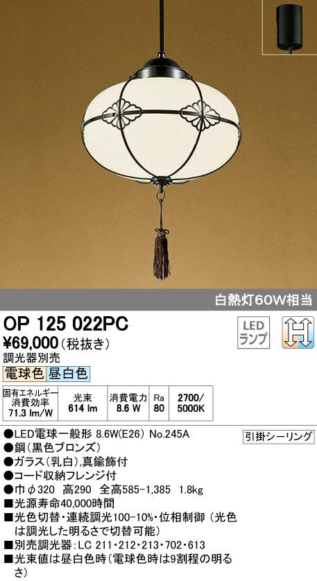 オーデリック(ODELIC) [OP125022PC] LED和風ペンダント【送料無料】
